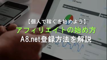 アフィリエイトの始め方 A8.net登録方法を解説