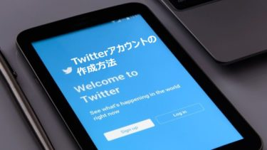 Twitterアカウントの作成方法