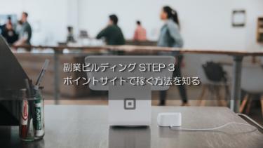 【稼げる】ポイントサイトを知ろう 副業ビルディング STEP3