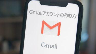 Gmailアカウントの作り方
