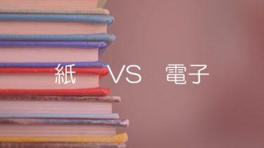 【決定版】紙の本と電子書籍 読書好きがおすすめする使い分け方