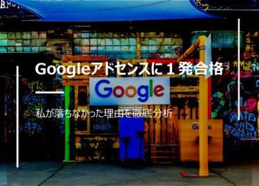 【実証】Googleアドセンスに1発合格 私が落ちなかった理由を徹底分析