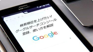 検索順位を上げたい!【Google Search Console(グーグルサーチコンソール)】の登録、使い方を解説