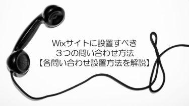Wixサイトに設置すべき3つの問い合わせ方法【 各問い合わせ設置方法を解説】