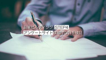 【検証】アンケートサイトは稼げない? 副業ビルディング STEP4