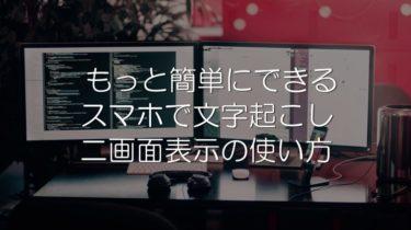 【もっと簡単にできる】 スマホで文字起こし 二画面表示の使い方